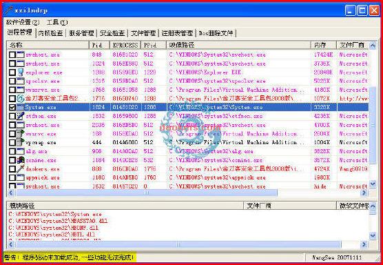 屏幕截图 软件窗口截图 556_384