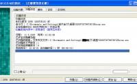 恶意网站清除 v7.3
