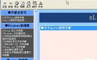 nLite使用手册V2.0正式版