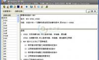 AsmFun 1.2 (汇编指令查询器)