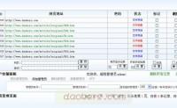 【原创软件】金刀客远程网页存活检测在线管理系统