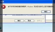 """""""由于没有安装音量控制程序.WINDOWS无法在任务栏上显示音量控制""""的解决"""
