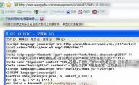 网页吧被挂网马追踪及其加密网页的详细解密分析