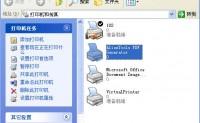 把word文档制作成PDF文档的5种办法