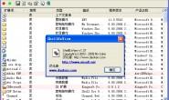 ShellExView v1.37 中文汉化绿色版-系统外壳程序查看管理工具