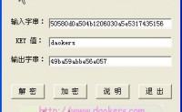 异或加解密工具-一种变异MD5加解密工具