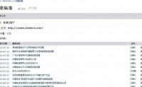 关于乌云平台某成员将我博客设为他主页的申明