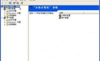 让组策略保护Windows XP的安全<转贴系列之七>