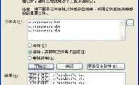 U盘病毒u.vbe和U.BAT的清除办法