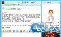 """最新 QQ惊爆危险漏洞,360截获""""QQ游戏邀请大盗"""""""