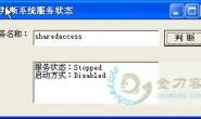 vb中利用WMI判断系统服务状态