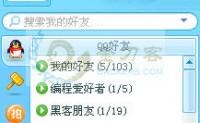 倡议把QQ头像换成红心,以示对祖国的支持!