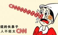 做人不能太CNN