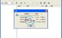 Uninstall Manager 4.3 绿色汉化版