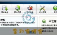 驱动人生2008 1.1.21.1089┊全范围检测识别计算机的硬件┊简体中文绿色免费版