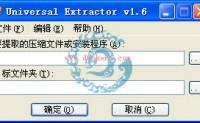 功能强大的解包工具-Universal Extractor 1.6官方中文绿色版