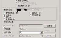 加强pjblog中wbc防盗链插件目录的安全性