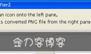ICO图标制作工具-PNG2ICON