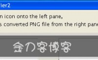 ICO图标制作工具-PNG2ICON