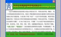 农博士育种家-育种图片管理系统1.30破解补丁