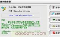万能密码查看器绿色版及注册码