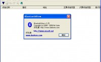 BluetoothView v1.25中文汉化绿色版-蓝牙设备检测查看管理工具