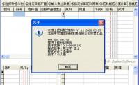农博士肥料配方软件1.11破解补丁及注册机