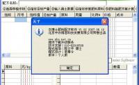 农博士肥料配方软件v1.02破解补丁及注册机