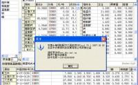 农博士饲料配方软件v3.1(精确版)破解补丁