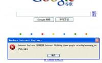 点击快速连接打开谷歌出现错误中止操作的解决办法