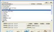 如意棒-文件及文件夹属性修改工具