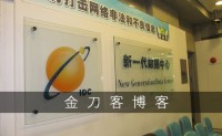 """""""侵入""""广州新一代机房"""