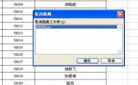 Excel宏病毒BOOKI的清除