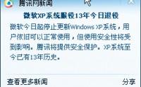 微软xp正式退役,而我们仍将坚守